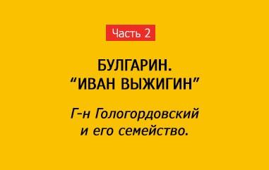 ГОЛОГОРДОВСКИЙ И ЕГО СЕМЕЙСТВО (часть 2)