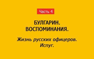 ЖИЗНЬ РУССКИХ ОФИЦЕРОВ В НЕСВИЖЕ. (часть 4)