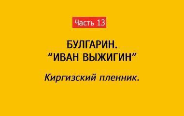 КИРГИЗСКИЙ ПЛЕННИК (часть 13)