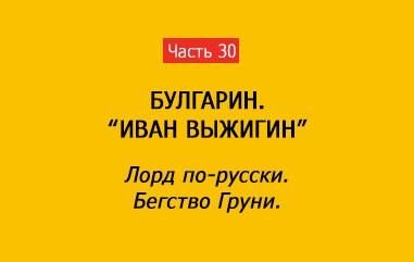 РУССКИЙ ЛОРД. БЕГСТВО ГРУНИ (часть 30)