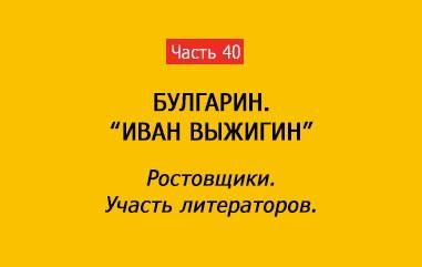 РОСТОВЩИКИ. УЧАСТЬ ЛИТЕРАТОРОВ (часть 40)