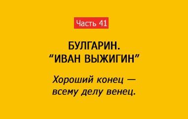 ХОРОШИЙ КОНЕЦ ВСЕМУ ДЕЛУ ВЕНЕЦ (часть 41)