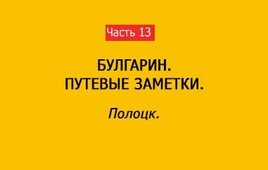 ПОЛОЦК (часть 13)